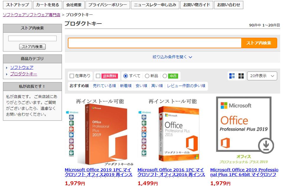 windows10 pro プロダクト キー